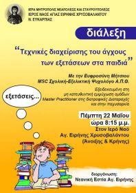 omilia_agia_eirini_crysovalantou
