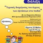 diax agxous5.agia eirini.maios 2014