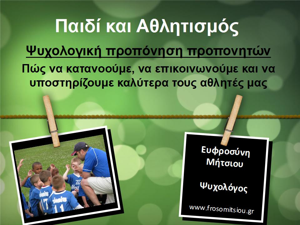 mental training coaches_omilia iek akmi