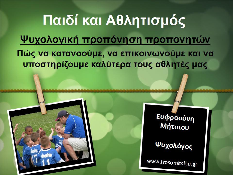 mental training coaches_omilia iek akmi