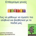 omilia agia eirini chrysovalantou_goneis.dek 2014
