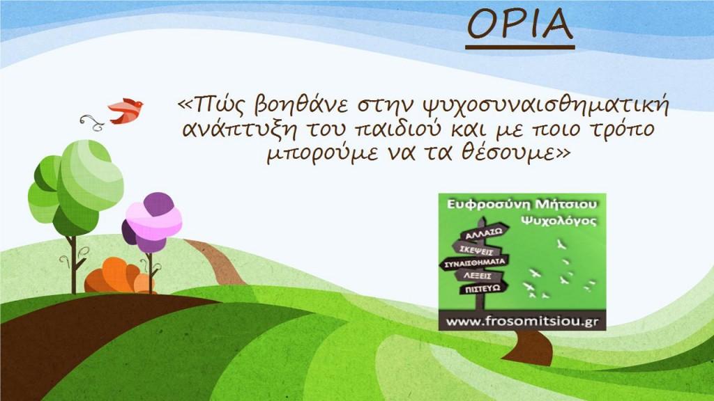 oria_omilia happykiddo_martios 2014