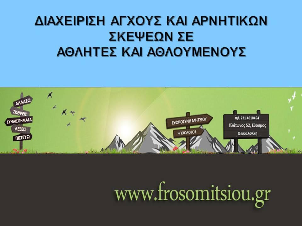 diaxeirisi agxous k arnitikwn skepsewn s athlites k athloumenous_segas