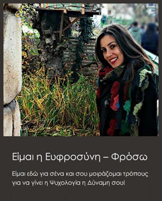 Ψυχολόγος, Θεσσαλονίκη